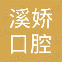 西安溪娇口腔医疗科技研究所