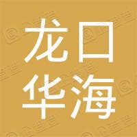 龙口市华海新能源开发有限公司