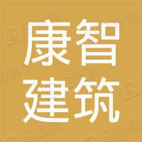 黑龙江康智建筑工程有限公司