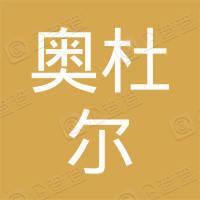 深圳市奥杜尔科技有限公司