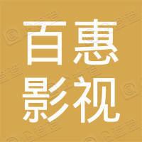 北京百惠影视工作室有限公司