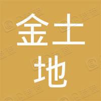 庐江县金土地建筑劳务服务有限公司