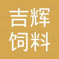 天津市吉辉饲料销售有限公司