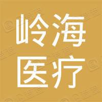广州市荔湾区岭海医疗门诊部(有限合伙)