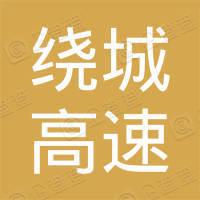 杭州绕城高速公路发展有限公司