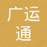 平定县广运通贸易有限公司