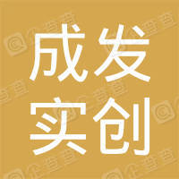 北京成发实创装饰有限公司