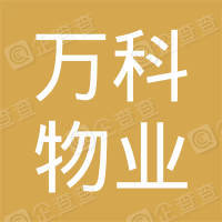 天津万科物业服务有限公司万科都市花园分公司