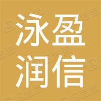 淄博泳盈润信股权投资合伙企业(有限合伙)