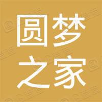 北京圆梦之家房地产开发有限公司