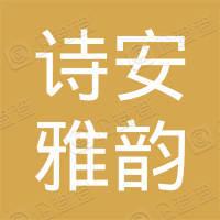 赣州市诗安雅韵母婴服务有限公司
