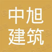 陕西中旭建筑设计咨询有限公司西安曲江新区分公司