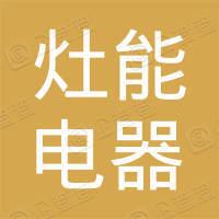广州市灶能电器有限公司