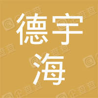 深圳市德宇海企业管理有限合伙企业(有限合伙)