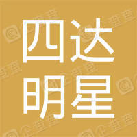 天津市四达明星国际货运代理有限公司唐山海港分公司