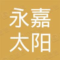 徐州市泉山区永嘉太阳城五金店