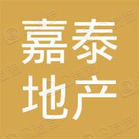 安徽省砀山嘉泰房地产开发有限公司