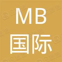 美国MB国际公司北京办事处