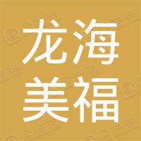黑龙江龙海美福汽车销售服务有限公司