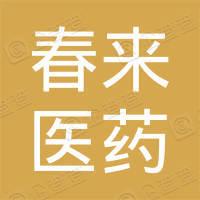 黑龙江省春来医药连锁有限公司路园店