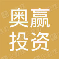 杭州奥赢投资合伙企业(有限合伙)