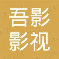 吾影影视传媒(江苏)有限公司