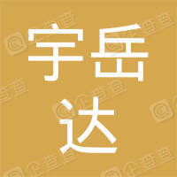 北京宇岳达投资管理中心(有限合伙)