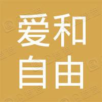 广州爱和自由企业管理合伙企业(有限合伙)