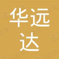 陕西华远达设备租赁有限公司