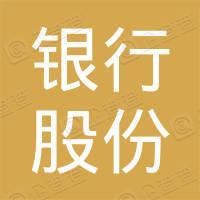 山东沂南蓝海村镇银行股份有限公司