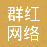群红网络服务(深圳)有限公司