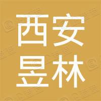 西安昱林汽车租赁服务有限公司