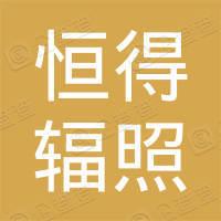 惠州市恒得辐照技术有限公司