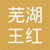 蕪湖王紅生態園林有限公司