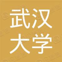 武汉大学出版社有限责任公司