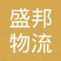 邯郸市盛邦物流有限公司
