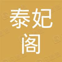 上海泰妃阁餐饮管理有限公司第四分公司