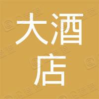 郑州大酒店有限公司