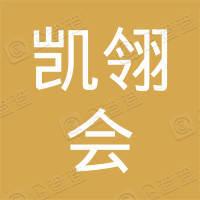 南京凯翎会展业有限公司第一分公司