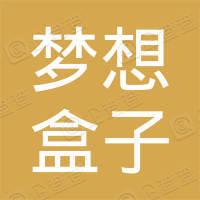 辽宁省梦想盒子商贸有限公司
