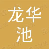 台州市龙华池桑拿有限公司