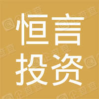 北京恒言投资有限公司