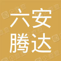 六安市腾达工程机械租赁有限公司