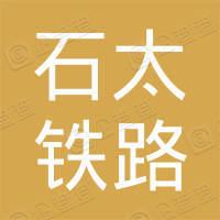 石太铁路客运专线有限责任公司