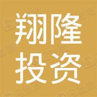 深圳市翔隆投资有限公司