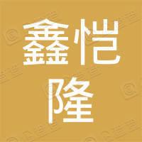 苏州鑫恺隆电子科技有限公司