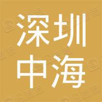 深圳市中海建安工程有限责任公司