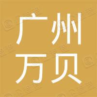 广州万贝互联网金融信息服务有限公司