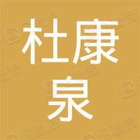 河南省汝阳县杜康泉酒厂