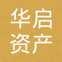 徐州华启资产管理合伙企业(有限合伙)